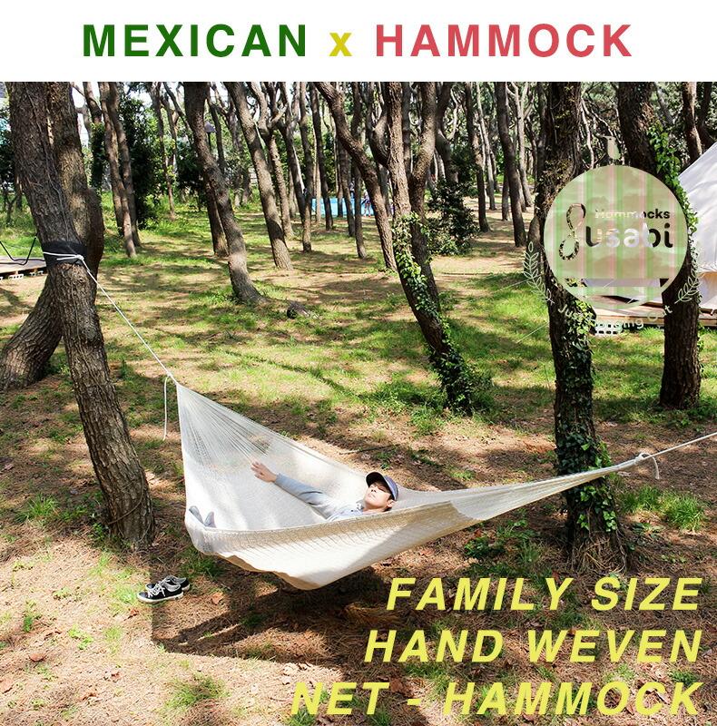 Susabiメキシカンハンモック・ファミリーサイズ