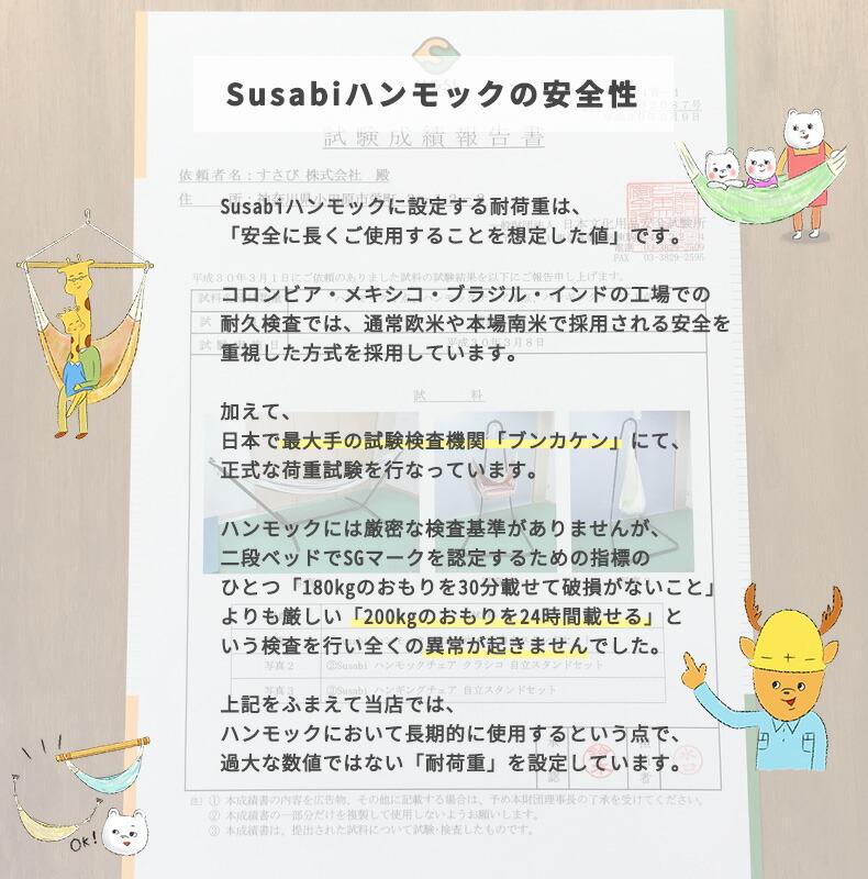 susabiハンモック安全性