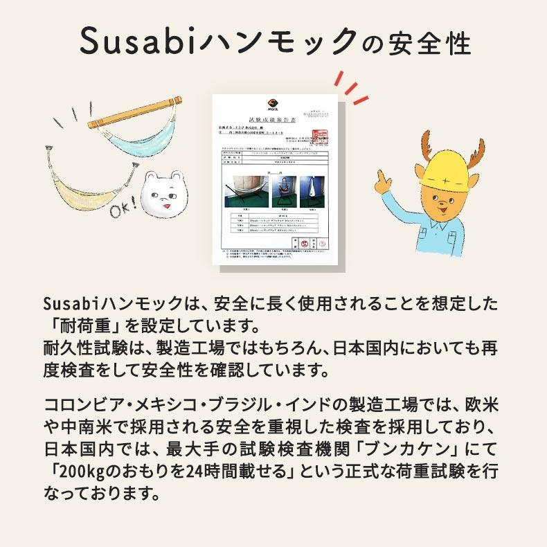 Susabiハンモック自立式