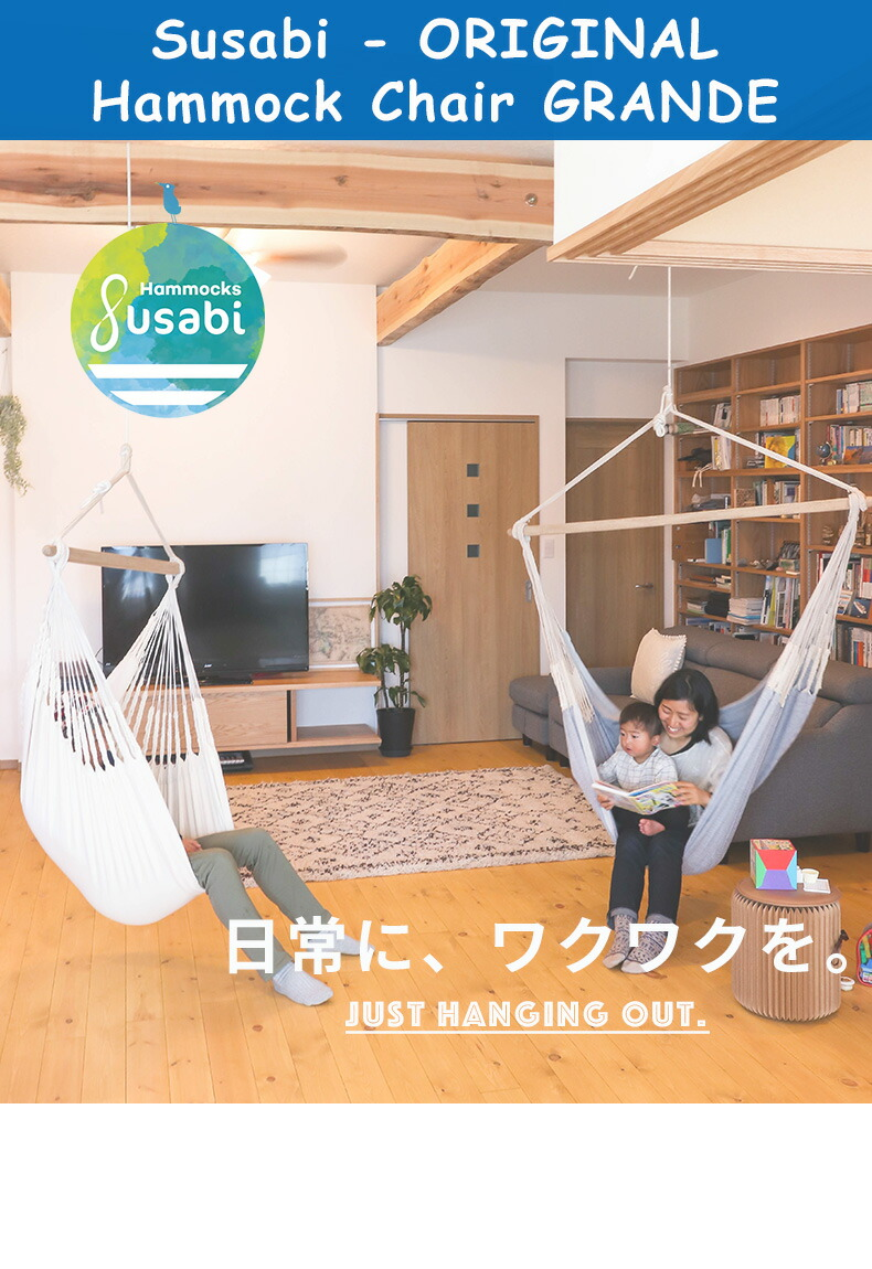 susabi ハンモックチェア