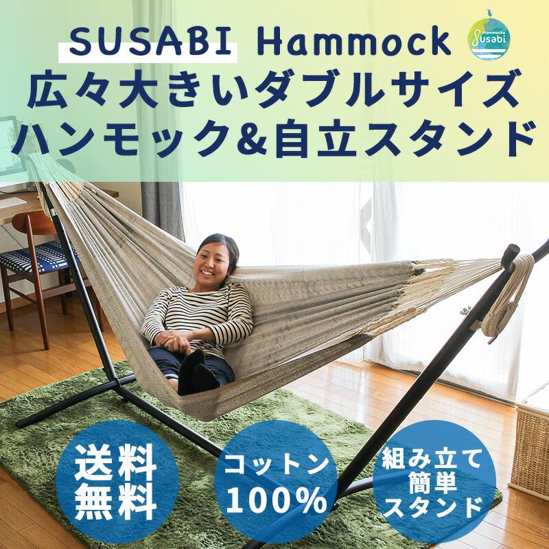 Susabi室内ハンモック
