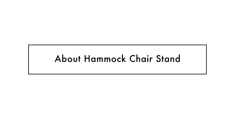 ハンモックチェアスタンド