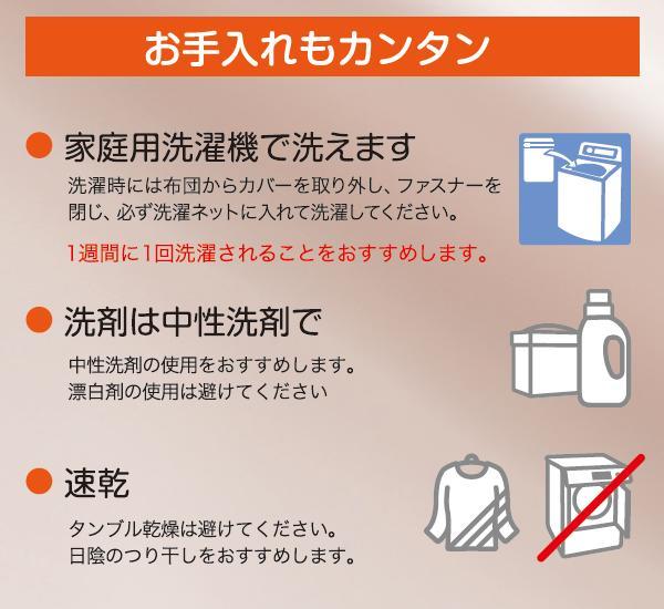 お手入れも簡単で家庭用洗濯機で洗えます。洗剤は中性洗剤がお勧めです。漂白剤のご使用は避けてください。タンブル乾燥は避けてください。日陰のつり干しをお勧めします。