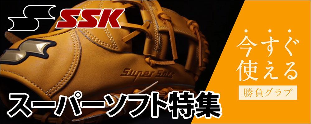 SSK スーパーソフト グラブ特集!