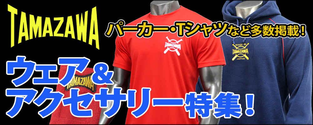 ファン必見!人気のパーカー・Tシャツなど多数掲載!