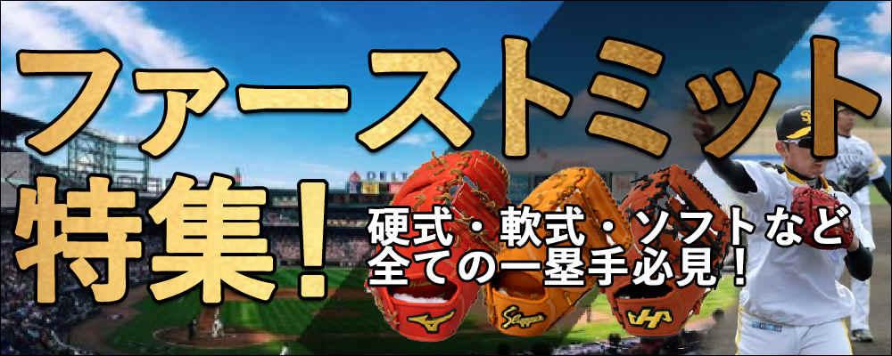 硬式・軟式・ソフトなど全ての一塁手必見!!!