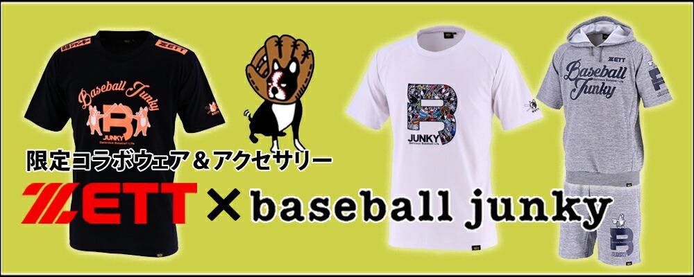 ベースボールジャンキー!