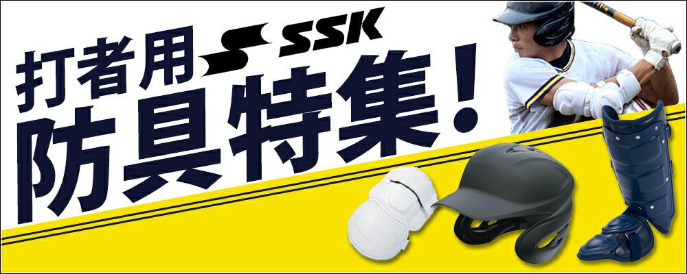SSK打者用防具特集!