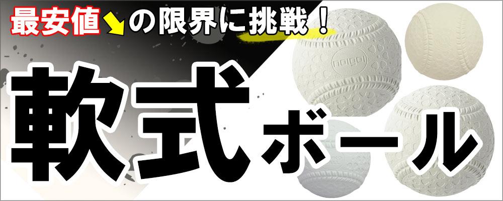 最安値の限界に挑戦!軟式ボール・ソフトボール特集