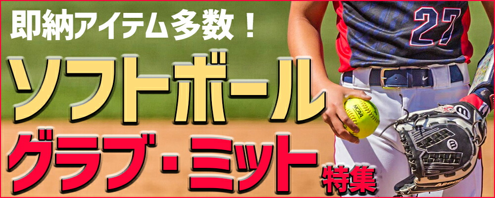 ソフトボールグラブ・ミット特集!!