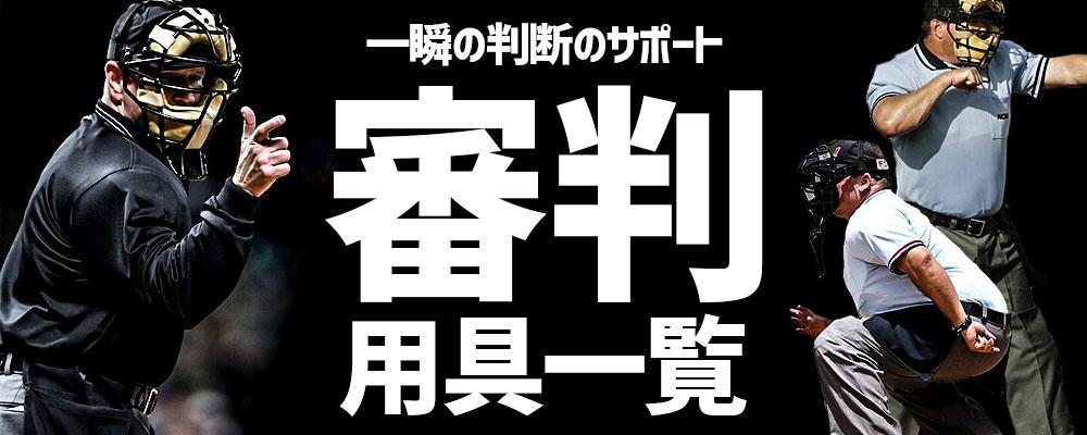審判必見!審判用品特集!