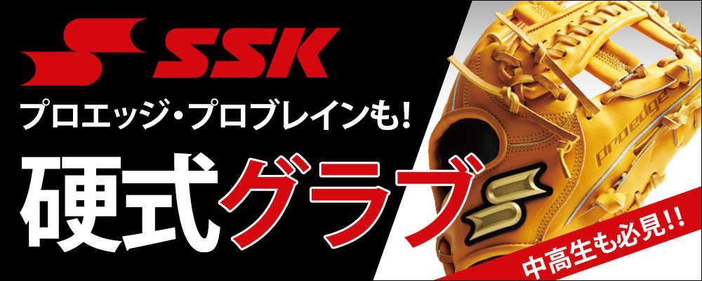 SSKプロエッジ・プロブレイン硬式グラブ