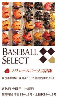 スワロースポーツ・実店舗!ベースボールセレクト!