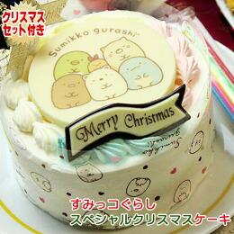 パーティーで子供がよろこぶ!すみっコぐらしなど癒やし系キャラクターのキュートなケーキのおすすめは?