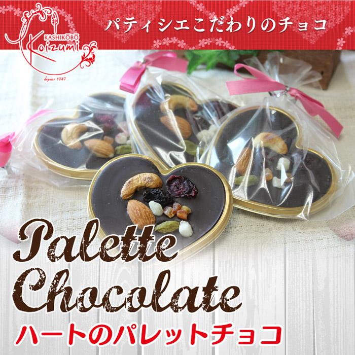 パレットチョコレート