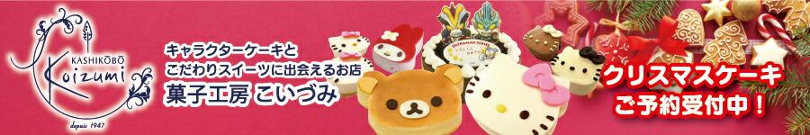 すみっコぐらし、ウルトラマン、キティ、リラックマ、マイメロディ、キキララのオフィシャルケーキを販売している 菓子工房こいづみ。誕生日ケーキ、ギフトなどにオススメ。