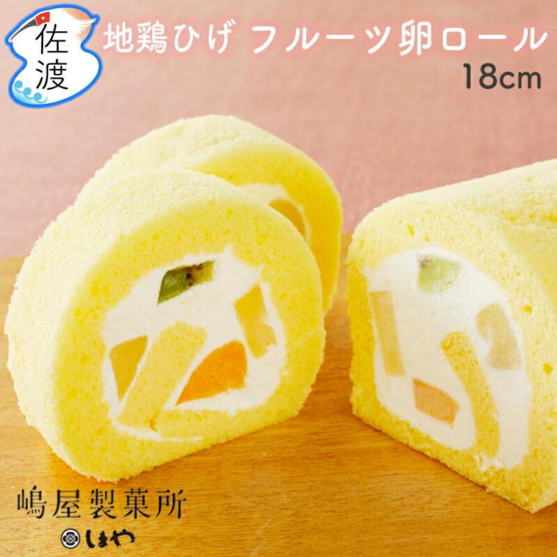 佐渡地鶏ひげフルーツ卵ロール