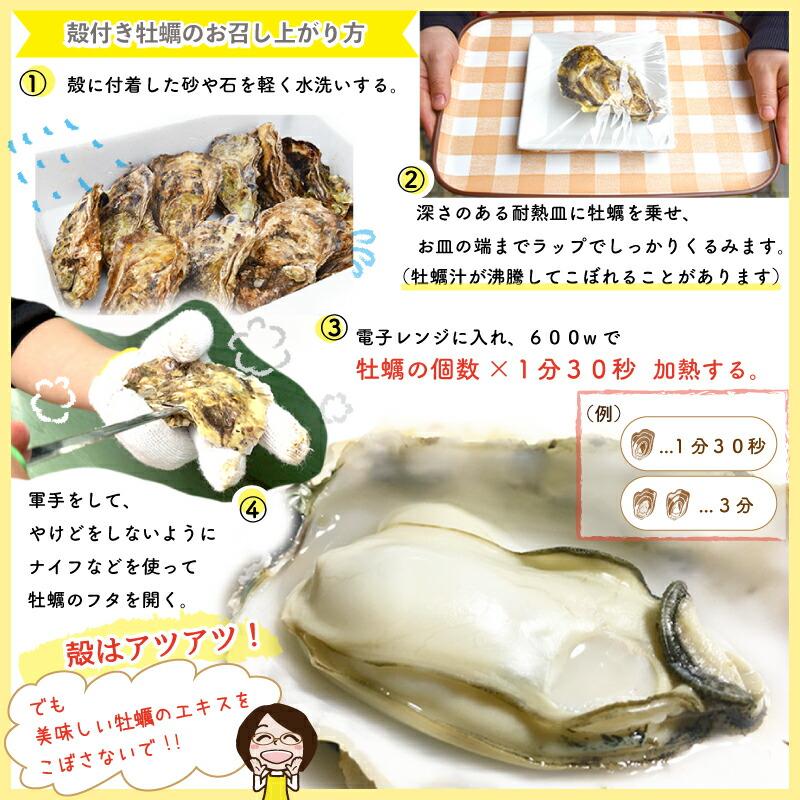 殻付き牡蠣のお召し上がり方