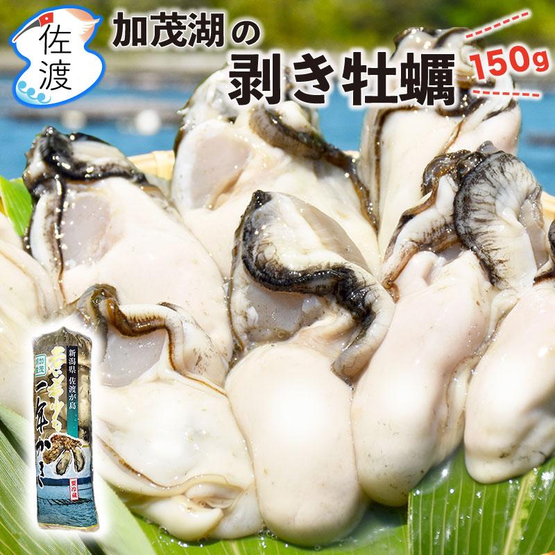 佐渡産 剥き牡蠣150g