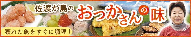 美味魚さん_おっかさんの味