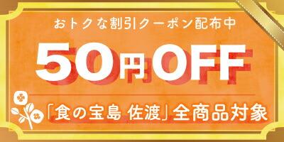クーポン券50円