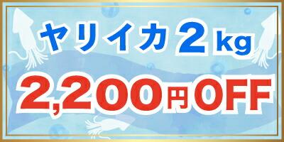 クーポン券2200円OFF