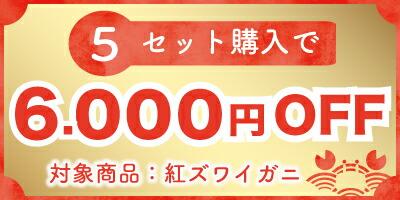 6000円OFF