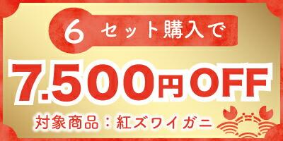 7500円OFF