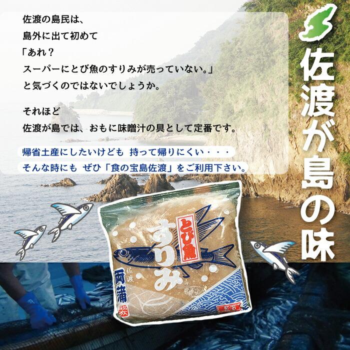 佐渡ヶ島 定番の味噌汁 とび魚のすり身