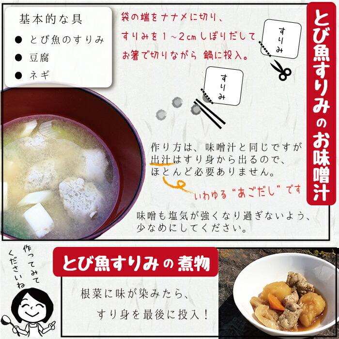 とび魚のすり身を使った味噌汁と煮物の作り方