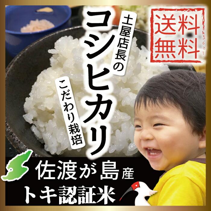 佐渡産コシヒカリ