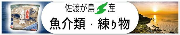 佐渡産 魚介類・練り物