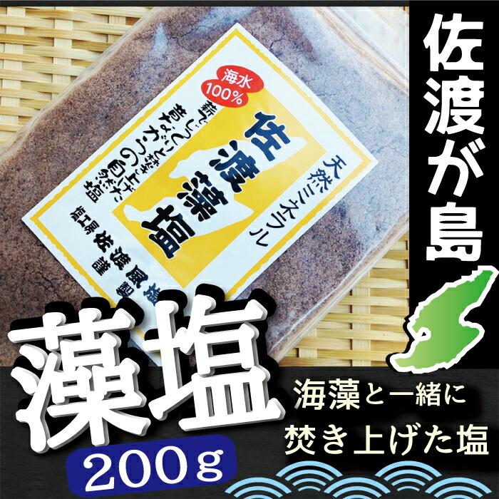 藻塩200g