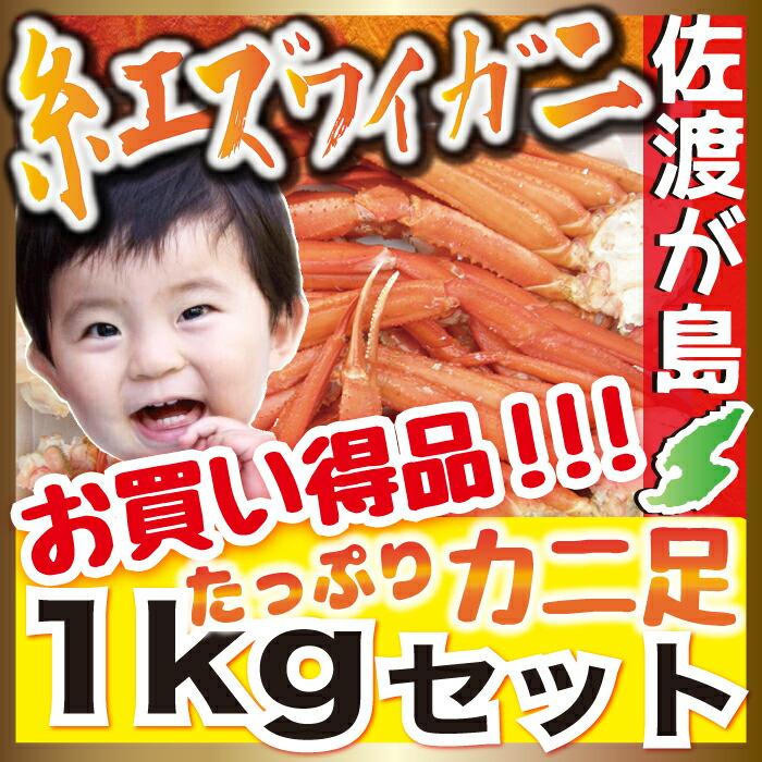 佐渡産紅ズワイガニ カニ足1kg