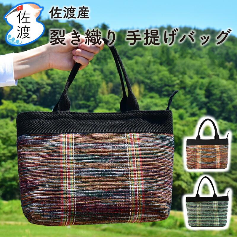 佐渡産 裂き織り 手提げバッグ