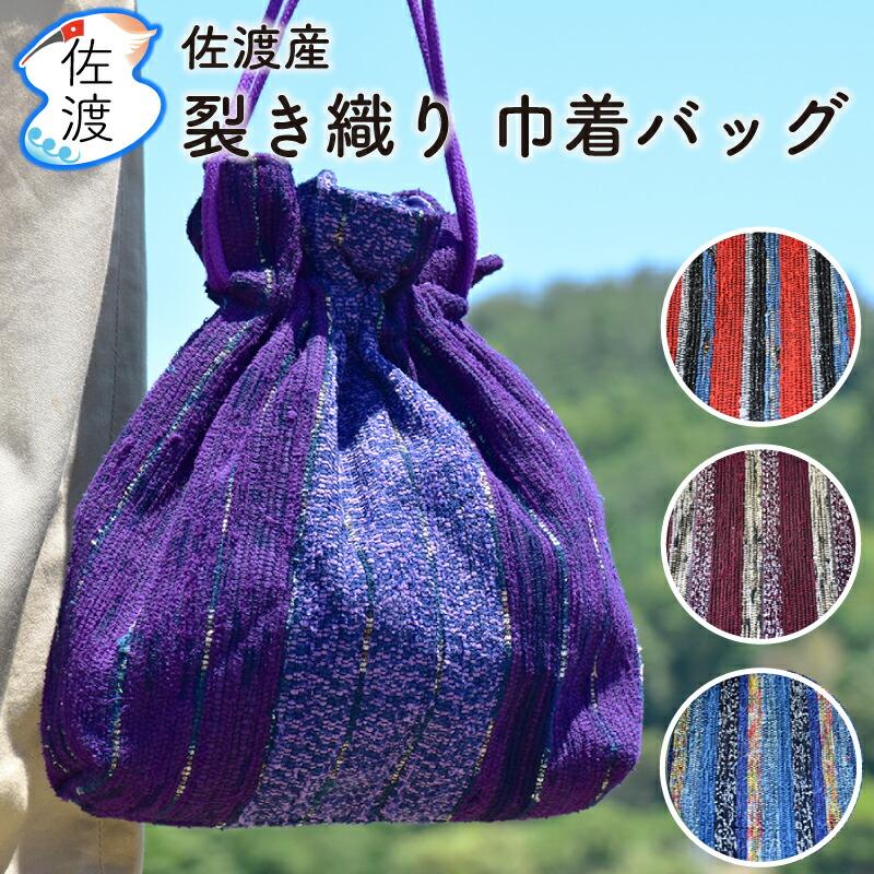 佐渡産 裂き織り 巾着バッグ