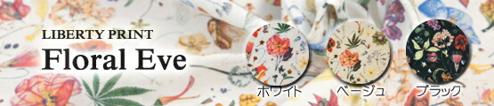 LIBERTY PRINT 『Floral Eve』 リバティプリント 『フローラル・イヴ』