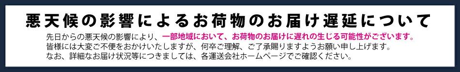台風10号の影響に関するお知らせ
