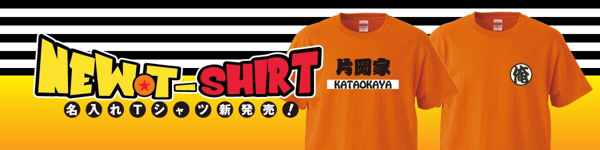修行服風Tシャツ