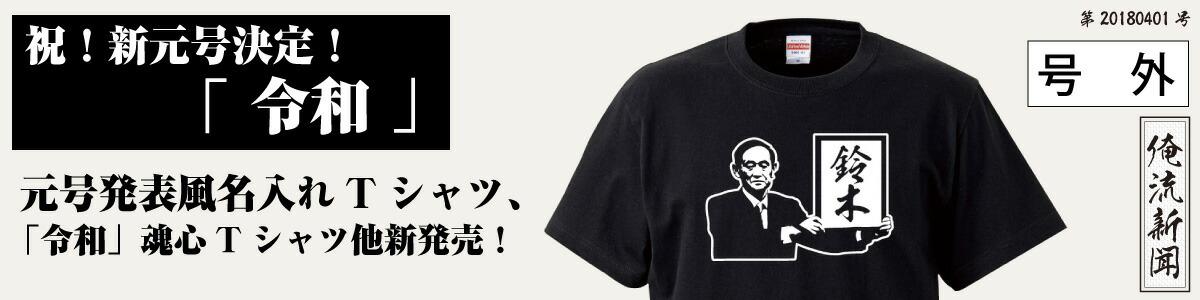 令和新元号発表風Tシャツ