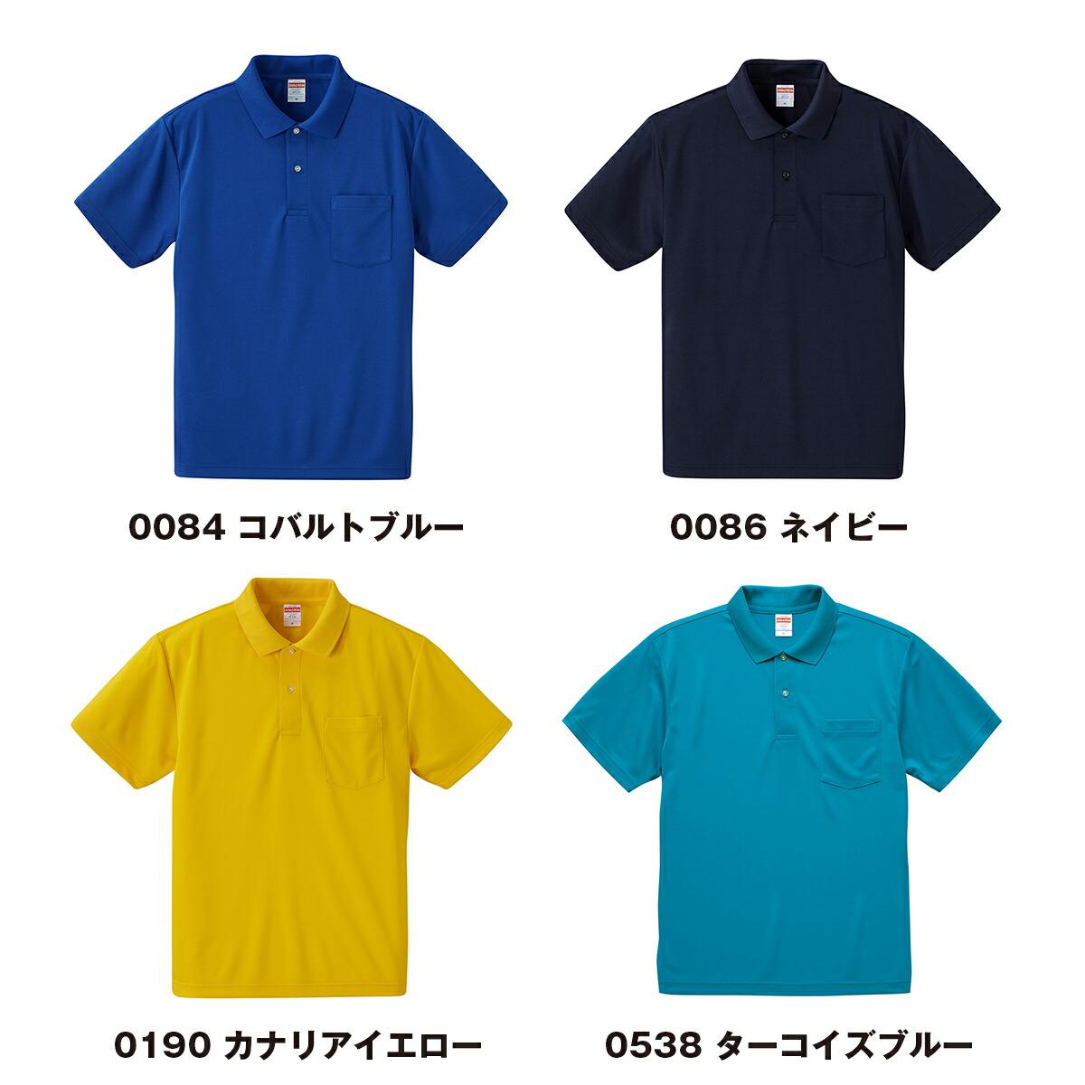 4.1オンス ドライアスレチック ポロシャツ (ポケット付)