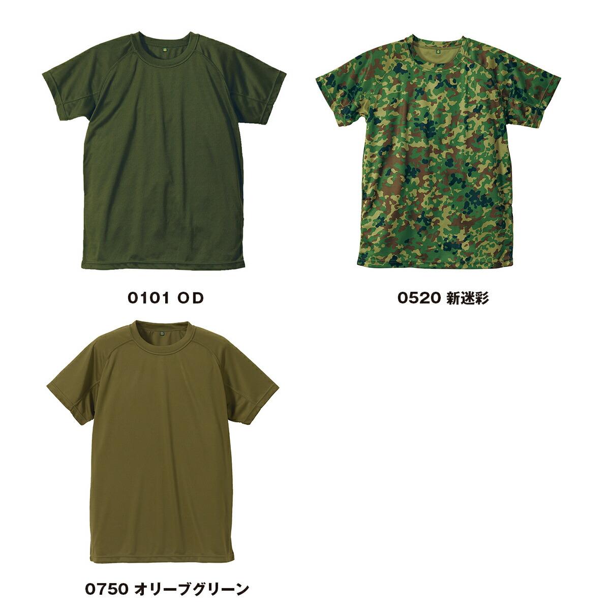 クールナイス 半袖Tシャツ(2枚組)