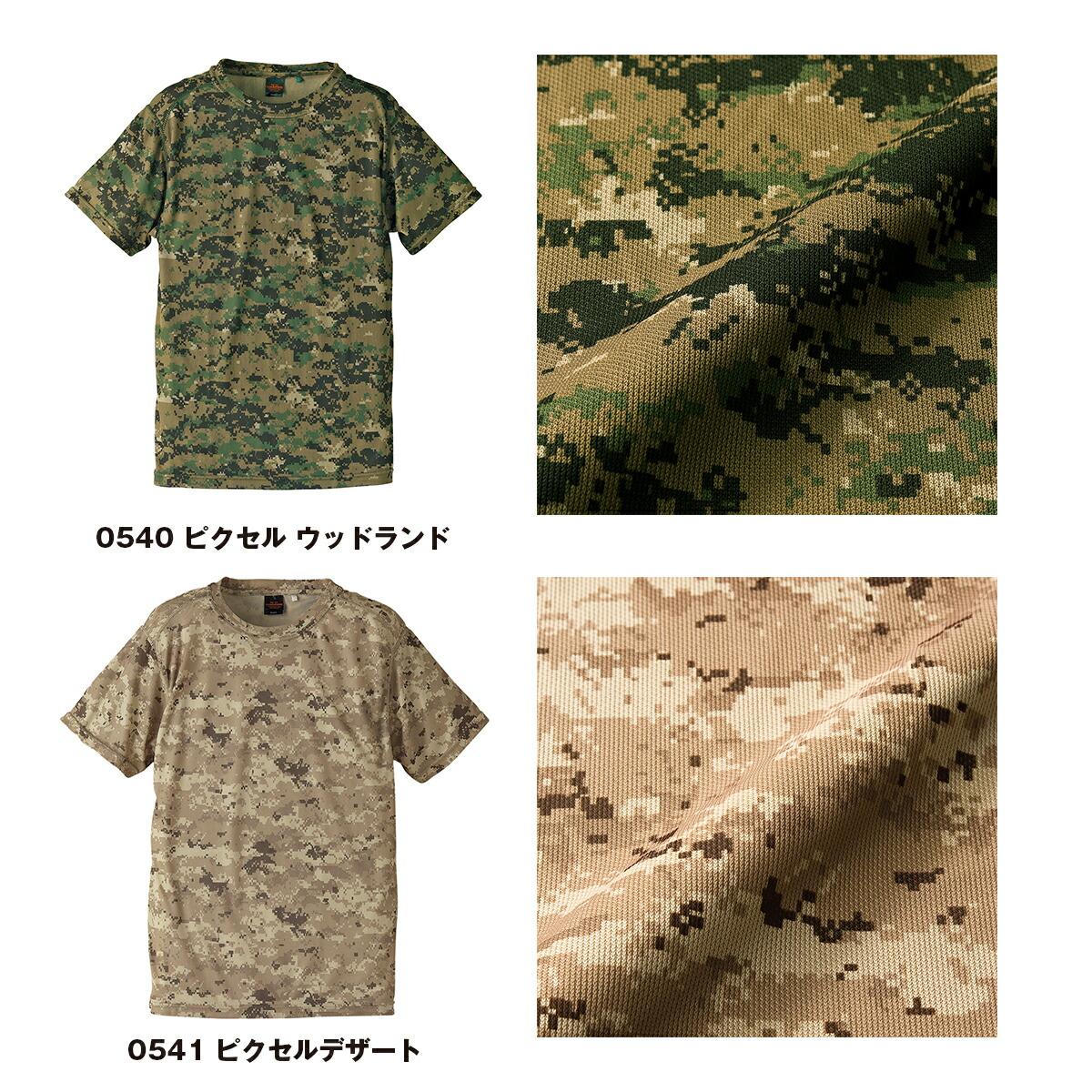 ドライ クールナイス カモフラージュTシャツ