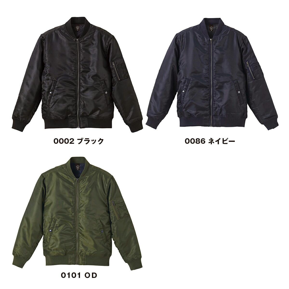 タイプ MA-1ジャケット(中綿入)