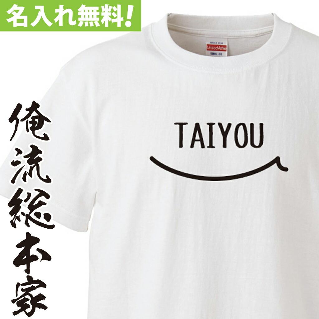 tシャツ 名入れ 俺流総本家