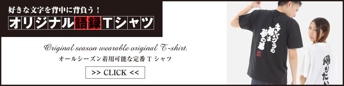 オリジナル語録シャツ