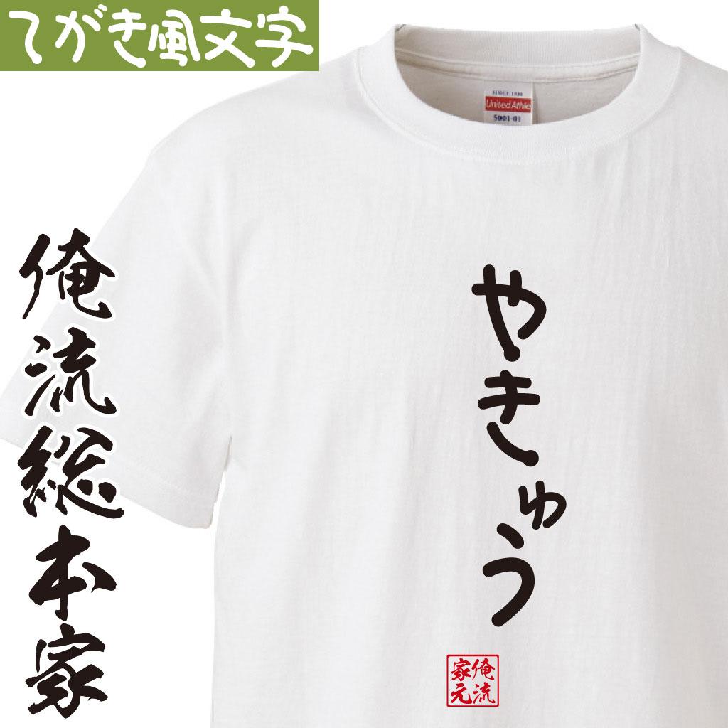 魂心語録Tシャツ