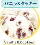 バニラ&クッキー