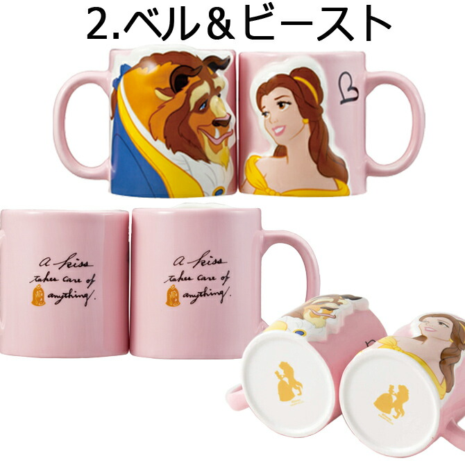 pairmug-princess4
