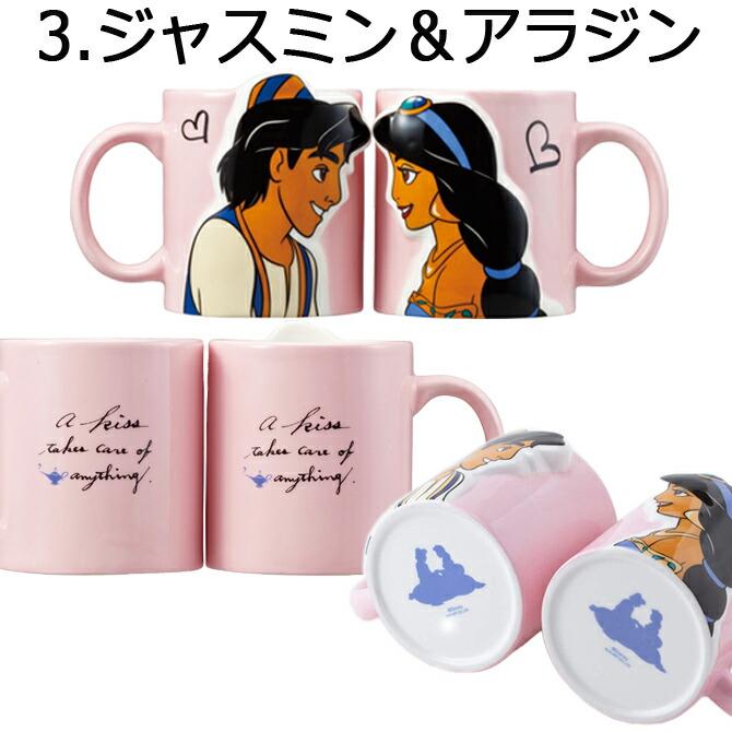 pairmug-princess5